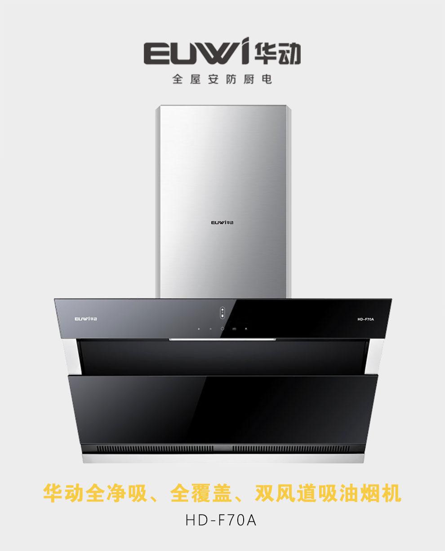 新品季 华动新品HD-F70A双风道吸油烟机震撼上市,倾力打造中国新厨房!