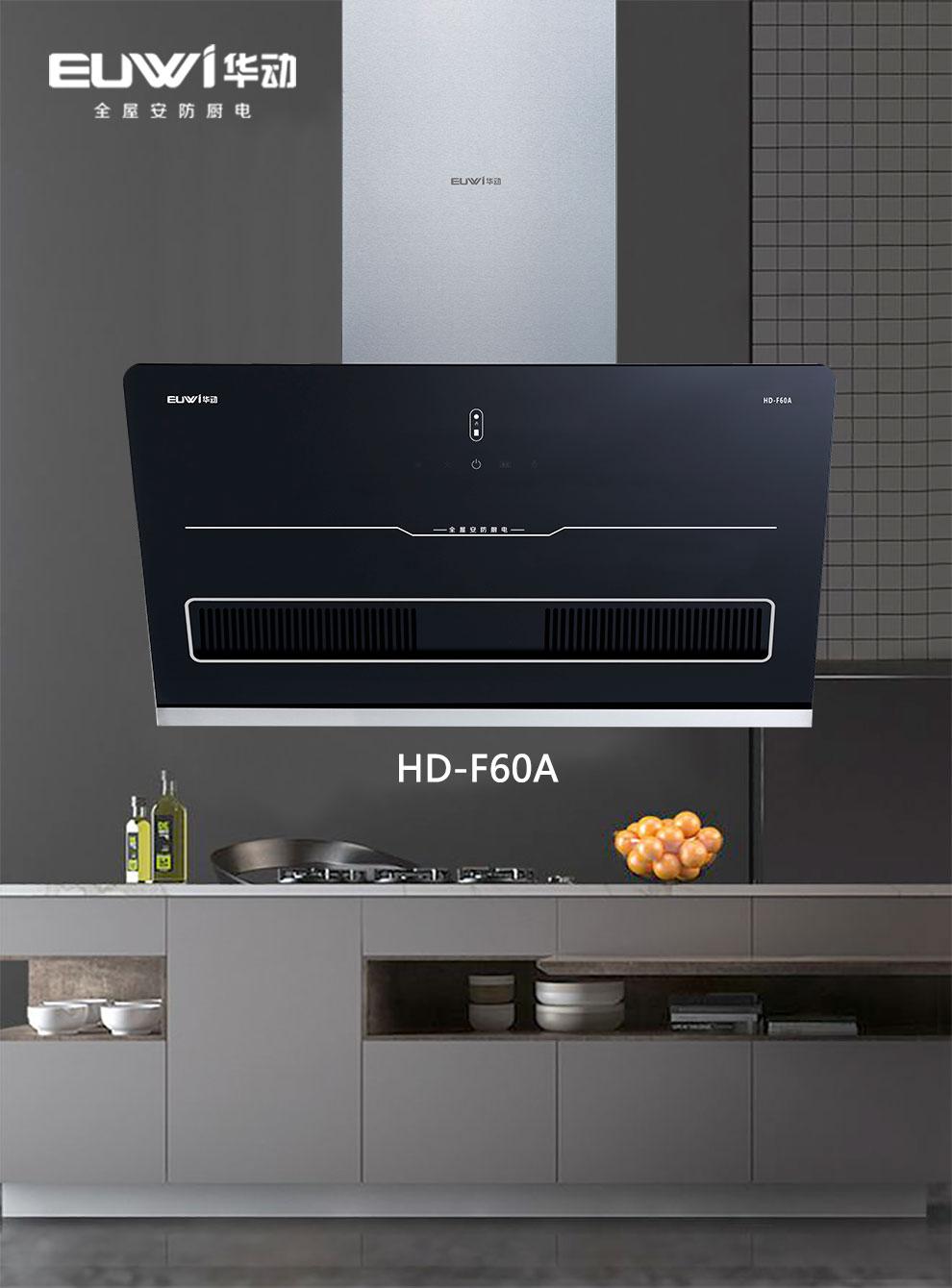 新品季|华动新品HD-F60A全屋安防吸油烟机震撼上市,重磅来袭!